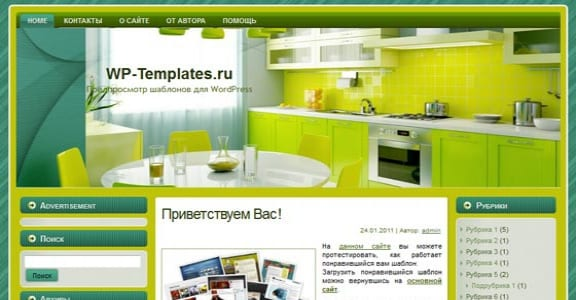 Шаблон Wordpress - Kitchen