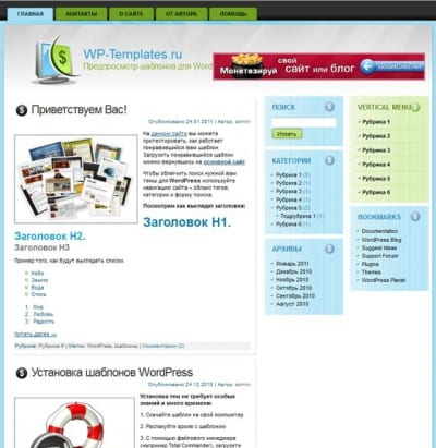 Шаблон WordPress - Moneymaker