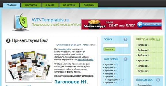 Шаблон Wordpress - Moneymaker