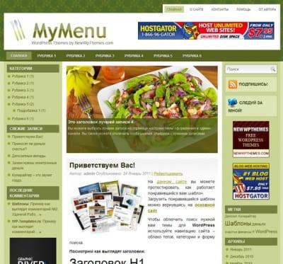 Шаблон WordPress - My Menu