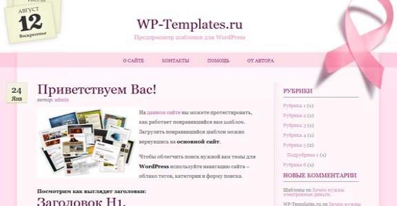 Шаблон Wordpress - One Day at a Time
