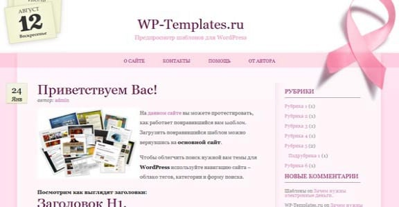 Шаблон Wordpress - One Day at a Time