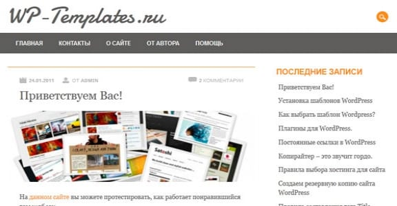 Шаблон Wordpress - Restaurateur