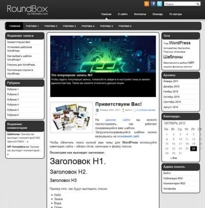 Шаблон WordPress - RoundBox