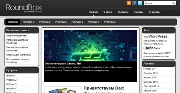 Шаблон Wordpress - RoundBox