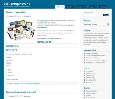Шаблон WordPress - Shades of Blue