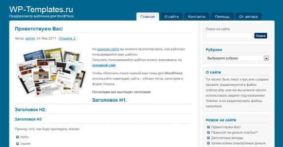 Шаблон Wordpress - Shades of Blue