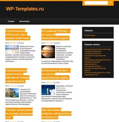Шаблон WordPress - Tiger