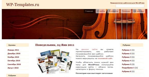 Шаблон Wordpress - Violinesth Forever