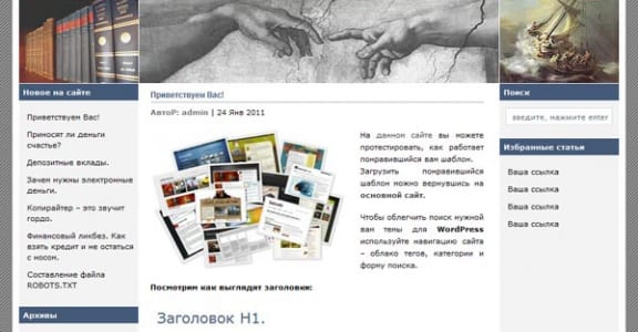 Шаблон Wordpress - Ad Clerum