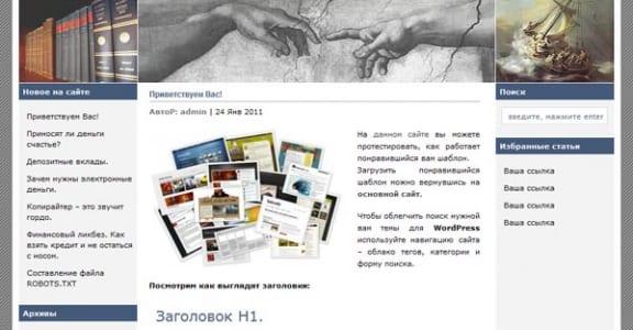 Шаблон Wordpress - Ad Clerum
