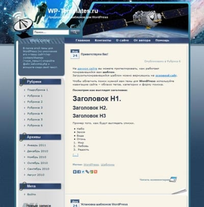 Шаблон WordPress - Astronavigation