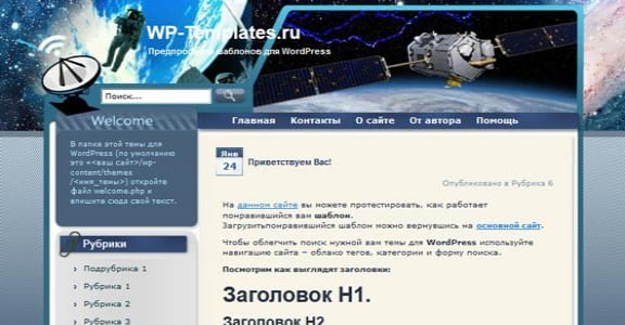 Шаблон Wordpress - Astronavigation