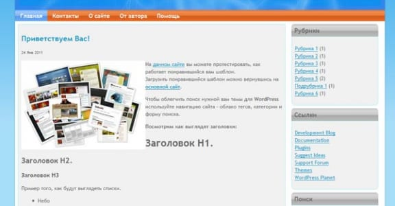 Шаблон Wordpress - Bizziness