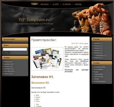 Шаблон WordPress - Bodybuilding theme