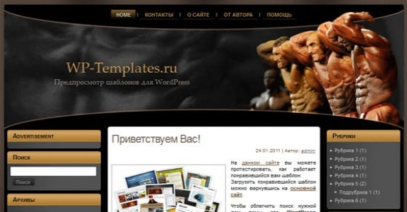 Шаблон Wordpress - Bodybuilding theme