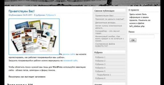 Шаблон Wordpress - Черно-белый шаблон