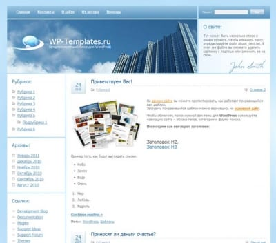 Шаблон WordPress - Cloudy