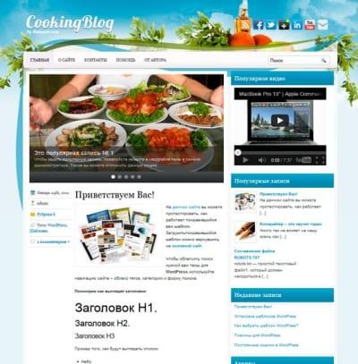 Шаблон WordPress - CookingBlog