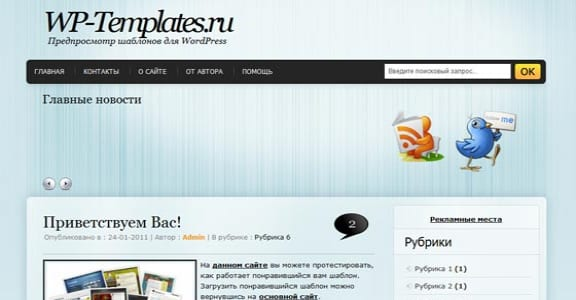 Шаблон Wordpress - DynaBlue