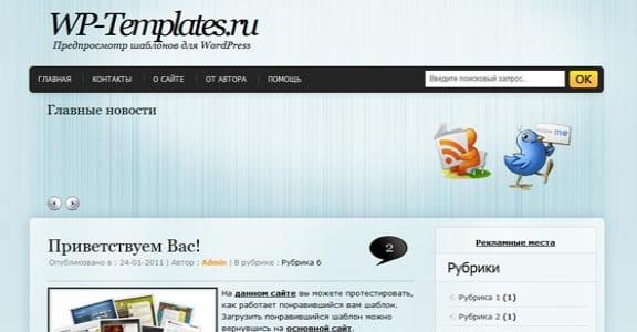 Шаблон Wordpress - DynaBlue