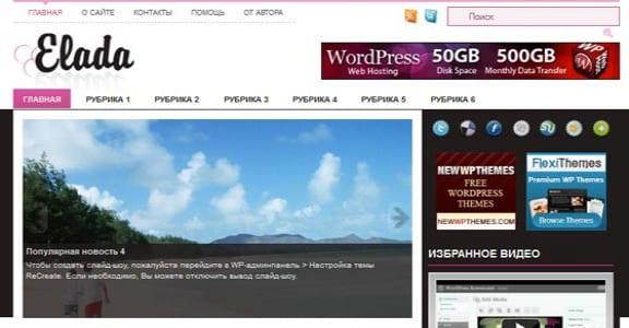 Шаблон Wordpress - Elda