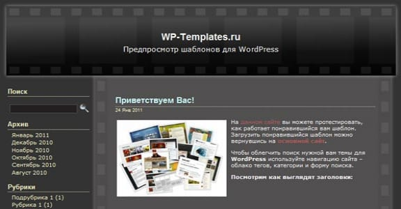 Шаблон Wordpress - FilmReel
