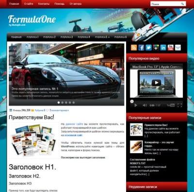 Шаблон WordPress - FormulaOne