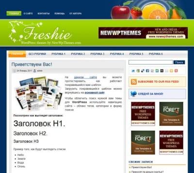 Шаблон WordPress - Freshie