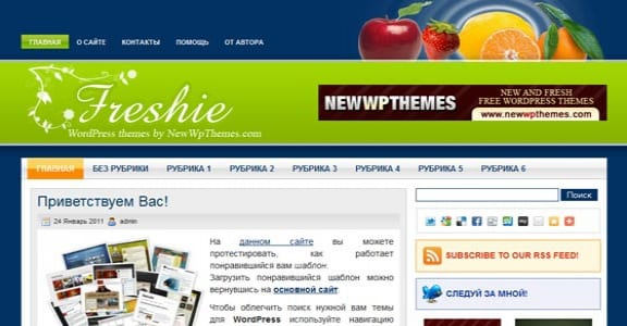 Шаблон Wordpress - Freshie