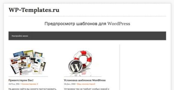 Шаблон Wordpress - GoPress