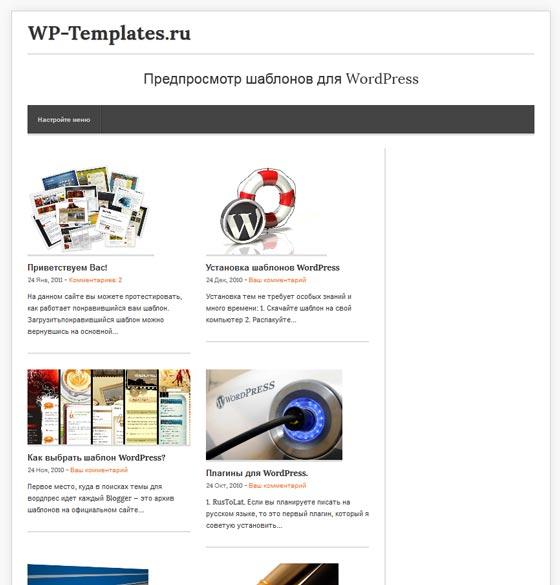 Адаптивные шаблоны wordpress