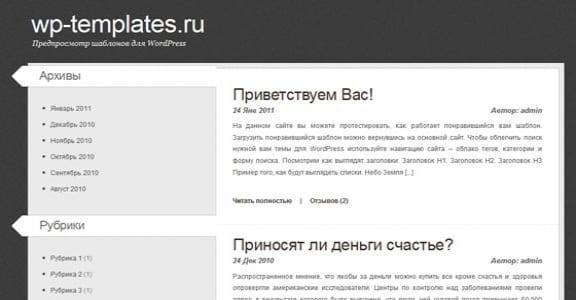 Шаблон Wordpress - Indicator