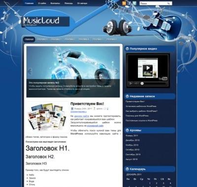 Шаблон WordPress - MusicLoud