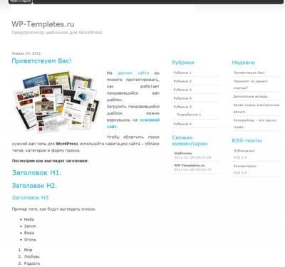 Шаблон WordPress - PixKit Theme