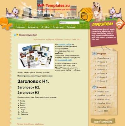 Шаблон WordPress - Role of Pets