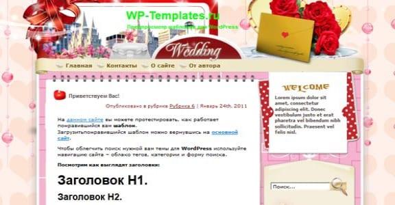 Шаблон Wordpress - Rose Appointment