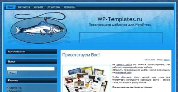 Шаблон Wordpress - Рыбалка
