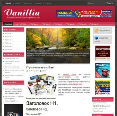 Шаблон WordPress - Vanilla