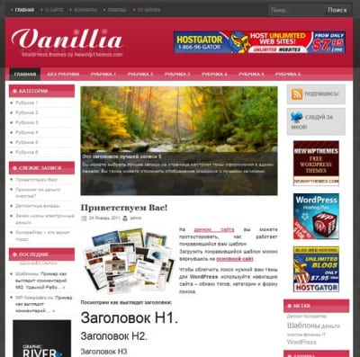 Шаблон WordPress - Vanilla