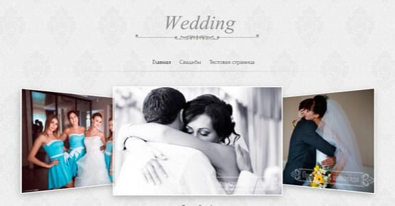 Шаблон Wordpress - Wedding