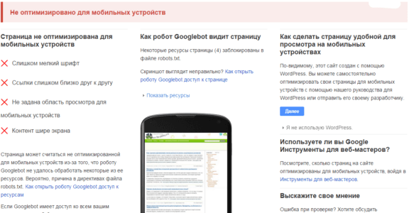 ne-optimizirovano-dlya-mobilnykh-ustrojstv