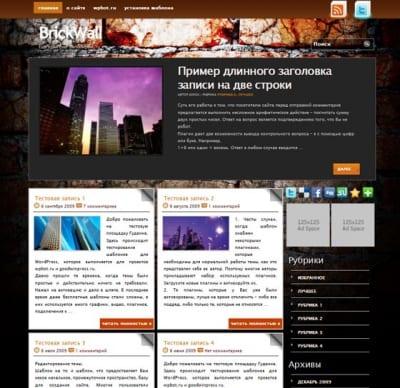 Шаблон WordPress - BrickWall