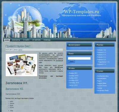Шаблон WordPress - Business WP Seven