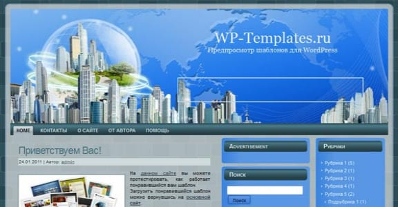 Шаблон Wordpress - Business WP Seven