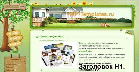 Шаблон Wordpress - Home World