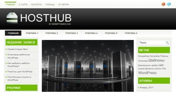 Шаблон Wordpress - HostHub