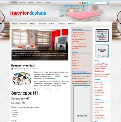 Шаблон WordPress - InteriorDesigns