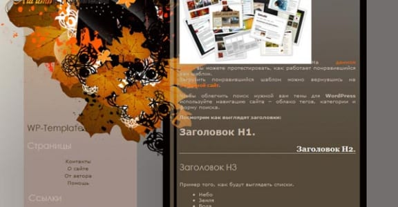Шаблон Wordpress - KukuFall