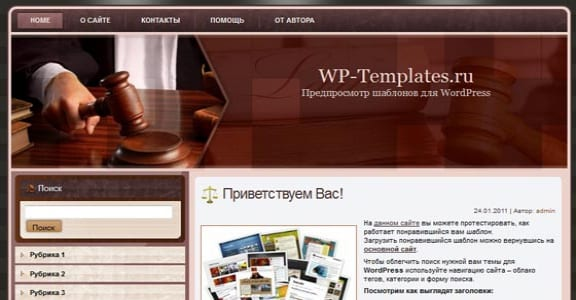 Шаблон Wordpress - Law